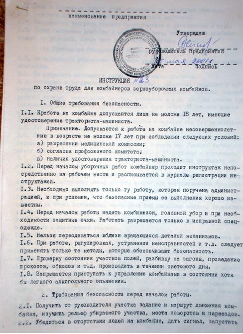 Должностная Инструкция Юриста В Колхозе